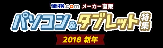 価格.comメーカー直販 パソコン&タブレット特集 2018 新年
