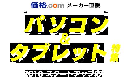 価格.com メーカー直販 パソコン&タブレット特集 2018スタートアップ応援