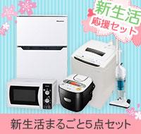 プレモア限定!「冷蔵庫・洗濯機」お買い得セット