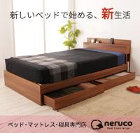 ベッド通販専門店neruco【ネルコ】