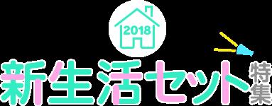 2018 新生活セット特集