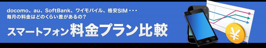docomo、au、SoftBank、ワイモバイル、格安スマホ…たくさんあるけどいったいいくらなの? スマートフォン料金プラン比較