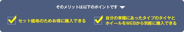 �^�C���ƃz�C�[���̃Z�b�g���l�b�g�ōw��郁���b�g