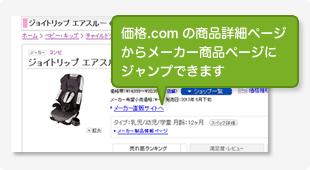 価格.com の商品詳細ページからメーカー商品ページにジャンプできます