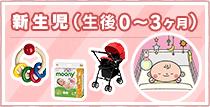 新生児(生後0〜3ヶ月)