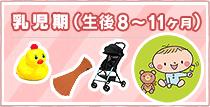 乳児期(生後8〜11ヶ月)