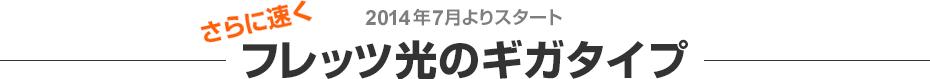 ����ɑ����I2014�N7�����t���b�c���̃M�K�^�C�v���X�^�[�g�I