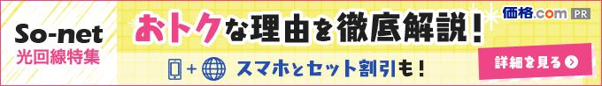 So-net光回線特集 おトクな理由を徹底解説!
