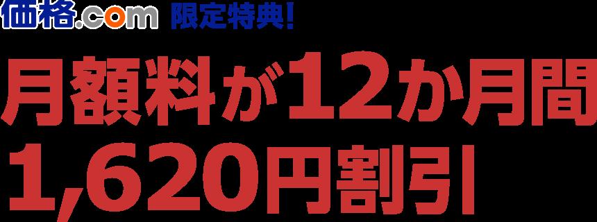 価格.com限定特典!月額料12か月間1,620円割引