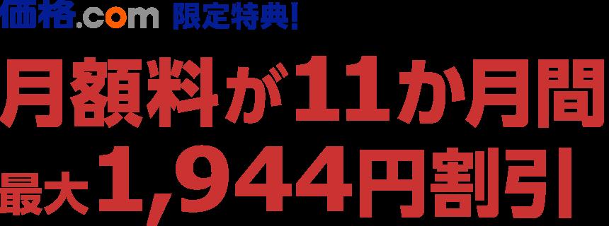 価格.com限定特典!月額料11か月間1,944円割引