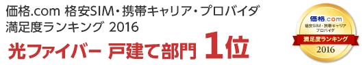 価格.com 格安SIM・携帯キャリア・プロバイダ 満足度ランキング 2016 光ファイバー 戸建て部門 1位