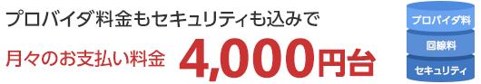 プロバイダ料金もセキュリティも込みで 月々のお支払い料金4,000円台
