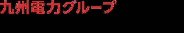 九州電力グループの安心・おトクな光回線ならBBIQ!
