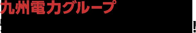 九州電力グループの 安心・おトクな光回線ならBBIQ!