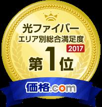 価格.com 光ファイバーエリア別総合満足度 2017 第1位