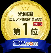 価格.com 光回線ーエリア別総合満足度 2018 第1位