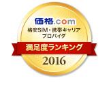 格安SIM・携帯キャリア・プロバイダ 満足度ランキング 2016