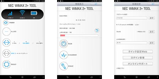 �X�}�[�g�t�H���A�v���uNEC WiMAX 2+ Tool�v�v�����