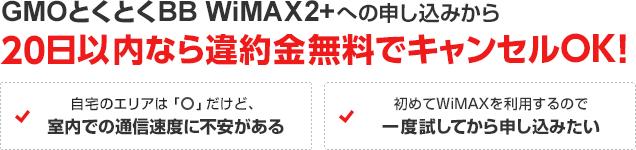 GMOとくとくBB WiMAX2+への申し込みから20日以内なら違約金無料でキャンセルOK!