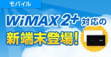 WiMAX2+�Ή��̐V�[���o��I�b��̍������o�C�����uWiMAX 2+�v�ɑΉ������V�[���uWi-Fi WALKER NAD11�v���o��I���i.com����\�����ނƂ����Ȍ���L�����y�[�������{���I�V�K�\�����݂��芷�����������Ă����͕K���ł��B