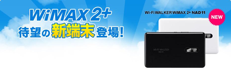 WiMAX2+�Җ]�̐V�[���o��IWi-Fi WALKER WiMAX 2+ NAD11