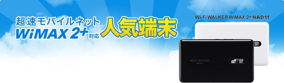 �������o�C���l�b�g WiMAX2+�Ή��̐l�C�[�� Wi-Fi WALKER WiMAX 2+ NAD11