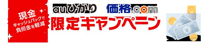 現金キャッシュバックで負担金を軽減!auひかり×価格.com限定キャンペーン