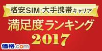 格安SIM・大手携帯キャリア 満足度ランキング2017
