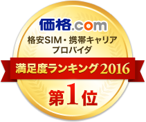 価格.com 格安SIM・携帯キャリア・プロバイダ満足度ランキング 2016 第1位