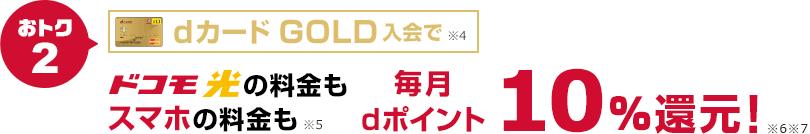 【おトク2】dカード GOLDに入るとドコモ光の料金もスマホの料金も毎月dポイント10%還元!