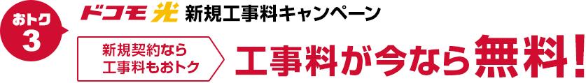 【おトク3】ドコモ光 新規工事料キャンペーン 新規契約なら工事費もおトク。工事料が今なら無料!