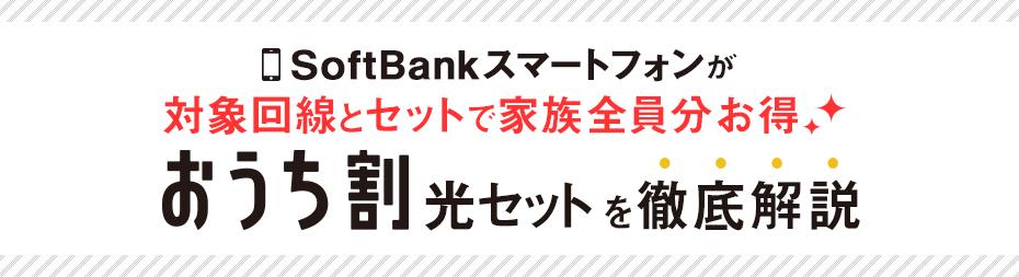 SoftBankスマートフォンが対象回線とセットで家族全員分お得!おうち割 光セットを徹底解説