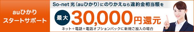 auひかりスタートサポート 違約金相当額を最大30,000円還元
