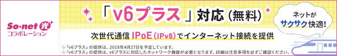 次世代通信方式IPv6(IPoE)対応