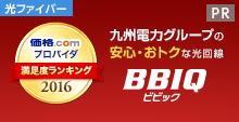 【九州】BBIQ(ビビック)特集