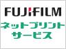 富士フイルムのデジカメプリント