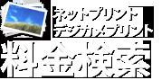 ネットプリント・デジカメプリント料金検索
