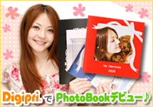Digipri��photoBook�f�r���[��