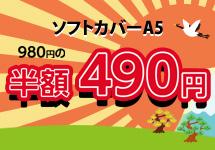 ソフトカバーA5半額490円