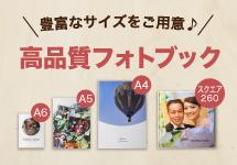 390円フォトブック