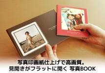 �ʐ^��掆�d�グ�ō��掿�B���J�����t���b�g�ɊJ�� �ʐ^BOOK