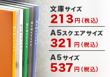 文庫サイズ:213円、A5スクエアサイズ:321円、A5サイズ:537円