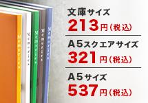 ���ɃT�C�Y�F213�~�AA5�X�N�G�A�T�C�Y�F321�~�AA5�T�C�Y�F537�~