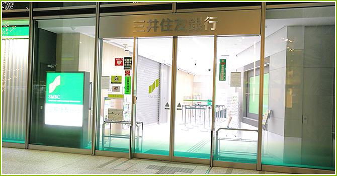 三井住友銀行ATM支店入り口