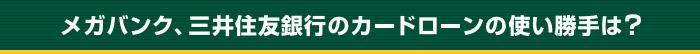 メガバンク、三井住友銀行のカードローンの使い勝手は?