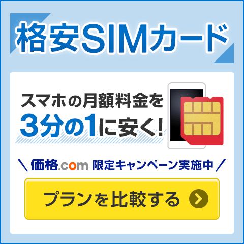 格安SIMカード比較