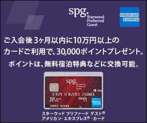 スターウッド プリファード ゲスト アメリカン・エキスプレス・カード