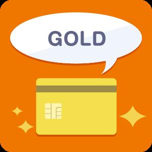 ゴールドカード