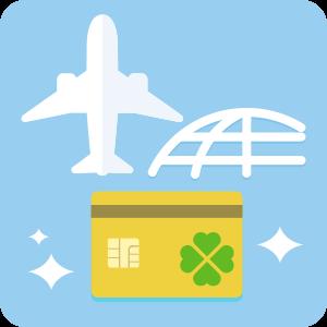 海外旅行保険付きカード