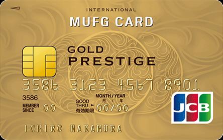MUFGカード ゴールドプレステージ3